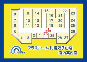 PR札幌双子山店店内案内図
