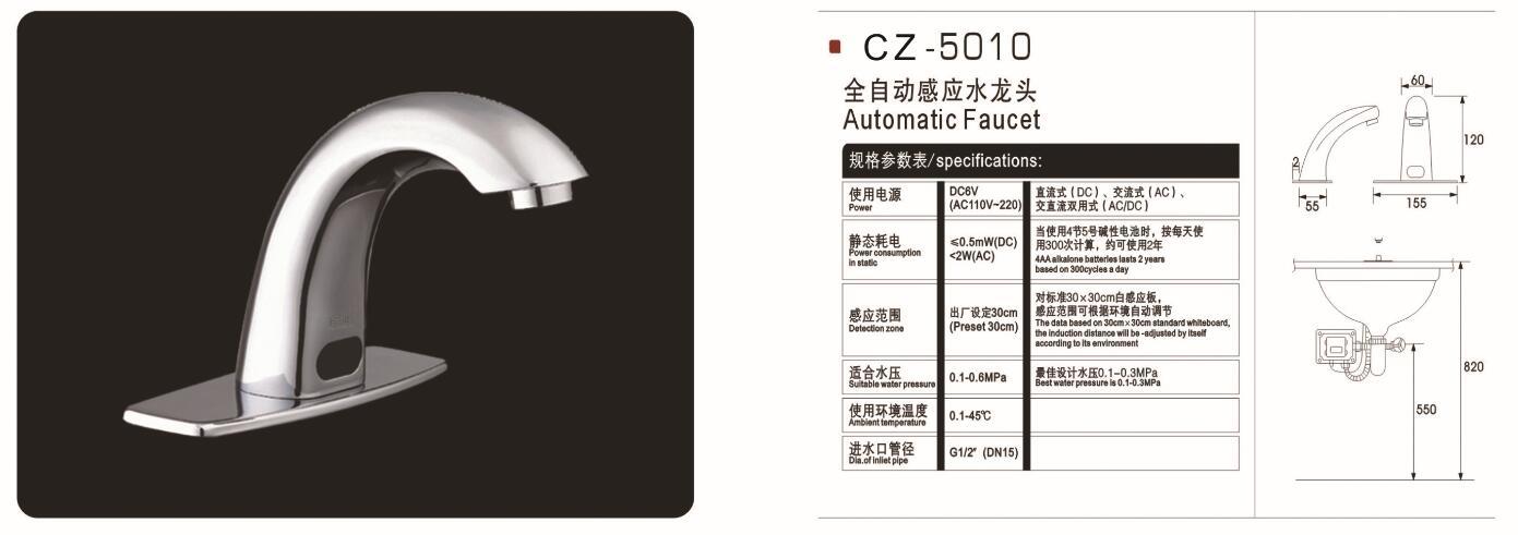 automatic sensor faucet wenzhou yuanjing intelligent home co ltd