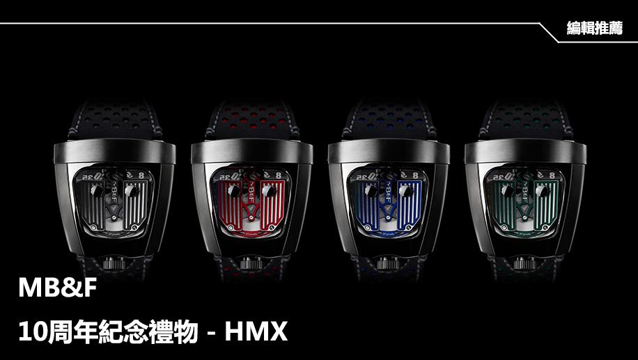 時間觀念:MB&F 10周年紀念禮物-HMX