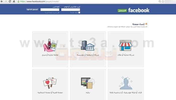 طريقة وكيفية انشاء صفحة على الفيس بوك خطوة بخطوة تسعة