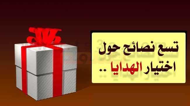 كيف تبحث عن الهدية المناسبة تسع نصائح حول اختيار الهدايا