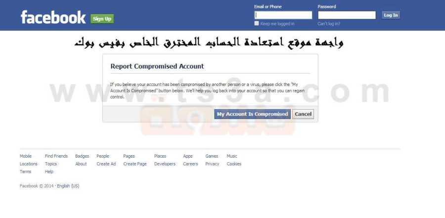 تعرف على طريقة استعادة حساب الفيس بوك المخترق او المسروق