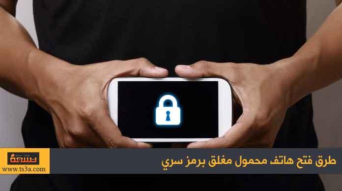 كيف تقوم بعملية فتح هاتف محمول مغلق برمز سري تسعة