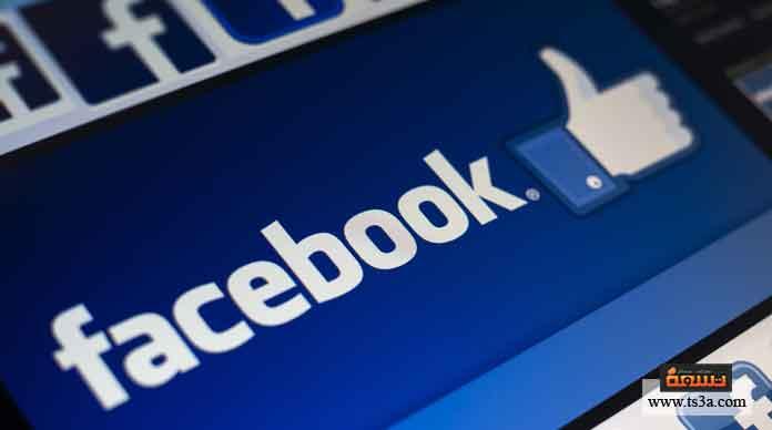 كيف تصبح من مشاهير فيس بوك بخطوات سريعة تسعة