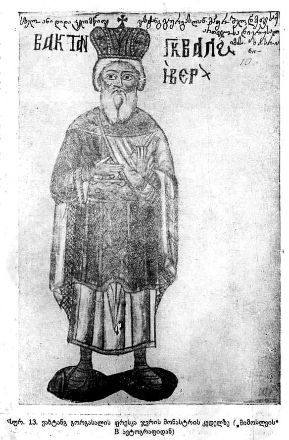 Vakhtang I Gorgasali 001