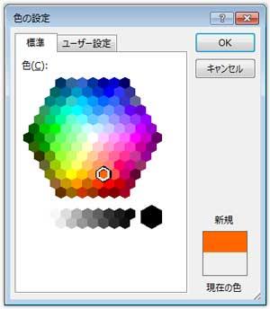 色の設定・標準