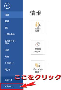 Word- File-オプション