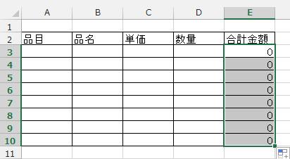 計算式がコピーされ、0が並んだ列