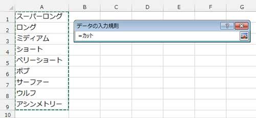 リスト項目を選択して元の値にリスト名を入力