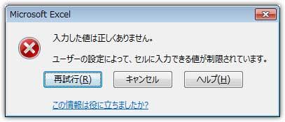 停止のエラーメッセージ画面