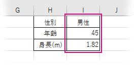 別表の固定データを入力
