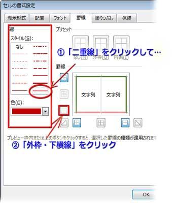 罫線のダイアログボックスで外枠の下横線に二重線を設定