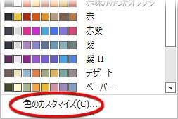 色のカスタマイズをクリック