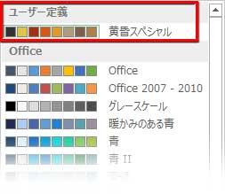 ユーザー定義に新しい配色が登録された