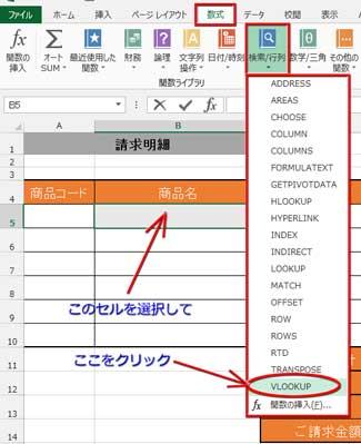 数式タブ関数ライブラリの検索/行列からVLOOKUP