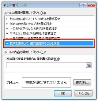 新しい書式のルールのダイアログボックス・数式を使用