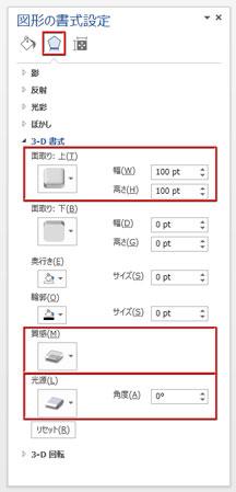 図形の書式設定の五角形型アイコンをクリック
