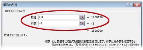 ダイアログボックスに対応するセル番地と桁数-3を入力