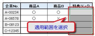 複数の条件付き書式を適用させる範囲を選択