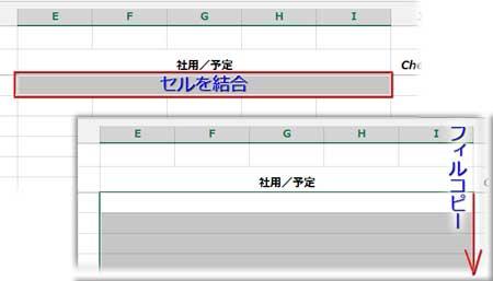 予定欄のセルを結合し下へフィルコピー