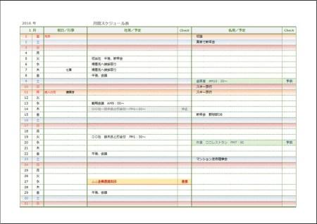 万年カレンダー仕様の予定表の見本