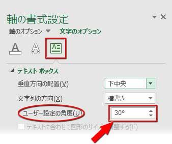 ユーザー設定の角度を設定