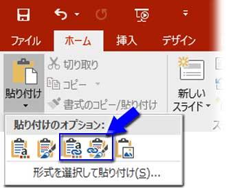 「データにリンク」の貼り付けボタン