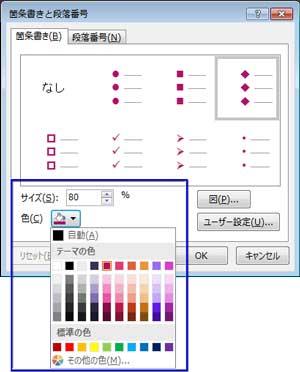 行頭記号の色とサイズを変更
