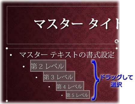 箇条書きの第2レベル~第5レベルをドラッグで選択