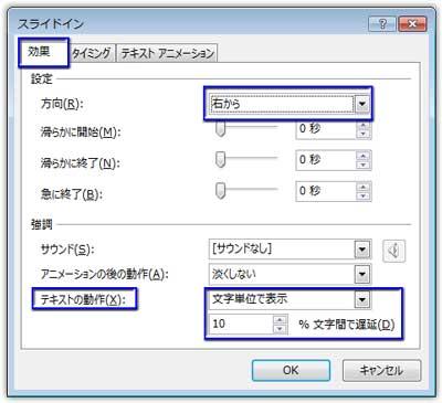 スライドインの効果のオプションの「効果」タブの設定