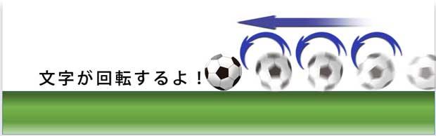 サッカーボールが転がっていく動き