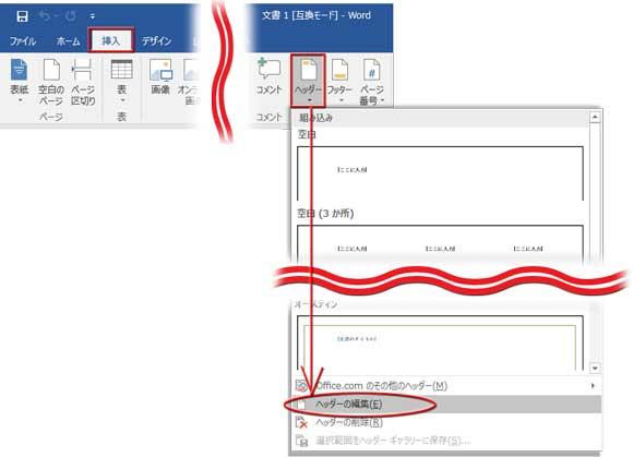 挿入タブのヘッダー▼からヘッダーの編集をクリック