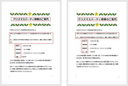 文字間隔の調整前と調整後の文書サンプル
