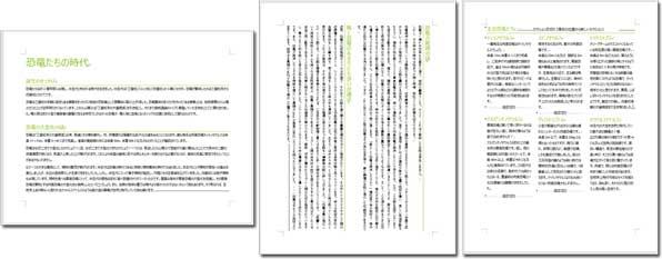 ページごとに横向き・縦書き・段組みを設定