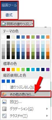 その他の色をクリック