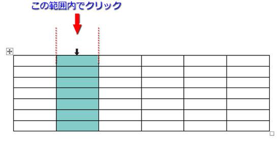 選択したいセルの列幅の範囲内でクリック