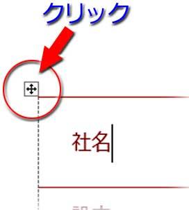 表の移動ボタン