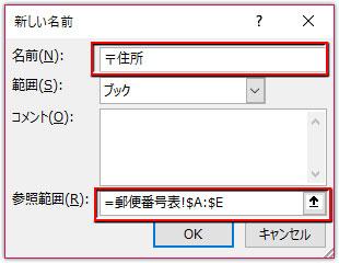 郵便番号データA列~E列に名前を定義