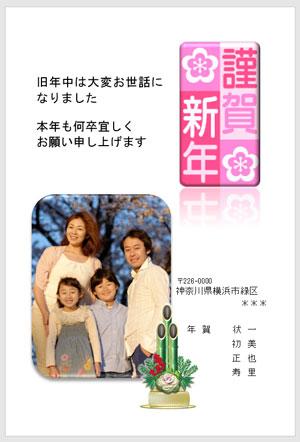 家族写真を使った年賀状サンプル