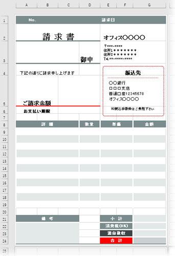 請求書の固定テキスト入力と配置の完成