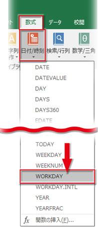 関数ライブラリの日付/時刻▼からWORKDAYをクリック