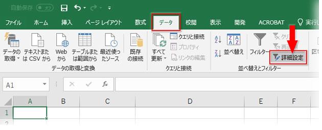 「データ」タブの詳細設定をクリック