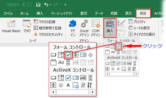 開発タブ→操作からチェックボックスのアイコンをクリック