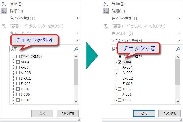 (すべて選択)のチェックを外し、改めて修正するコードにチェックを入れる
