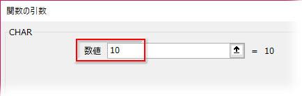 CHAR関数のダイアログで引数「数値」に「10」と入力