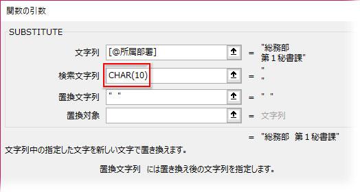 SUBSTITUTE関数のダイアログの「検索文字列」にCHAR関数を入れ、「置換文字列」に全角スペースを指定