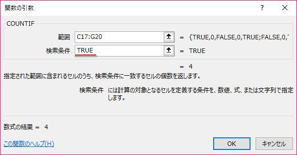 COUNTIF関数のダイアログの検索条件にTRUEと入力