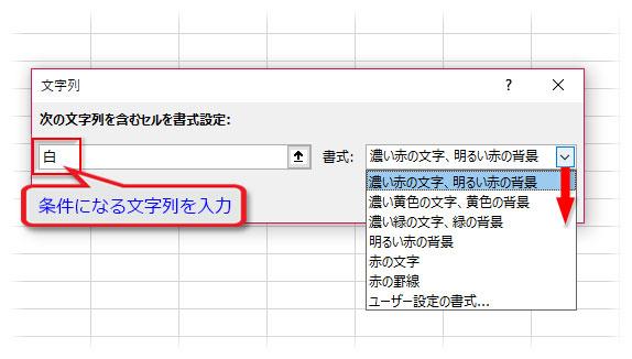 文字列ダイアログで条件の文字列と書式を指定