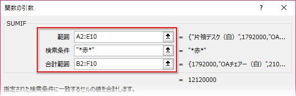 SUMIFの関数の引数ダイアログボックス