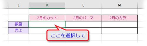 件数を表示するセルを選択